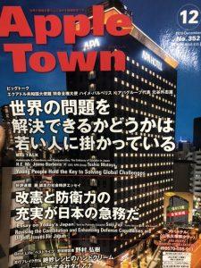 Apple Town12月号