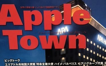 Apple Town 12月号